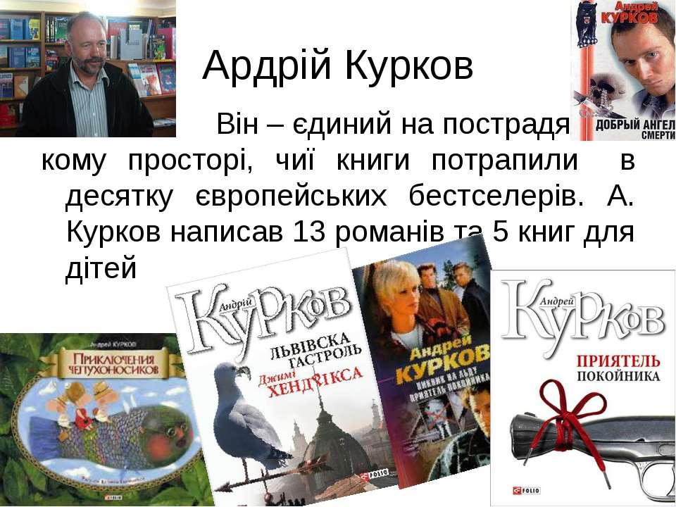 Ардрій Курков Він – єдиний на пострадянсь- кому просторі, чиї книги потрапили...
