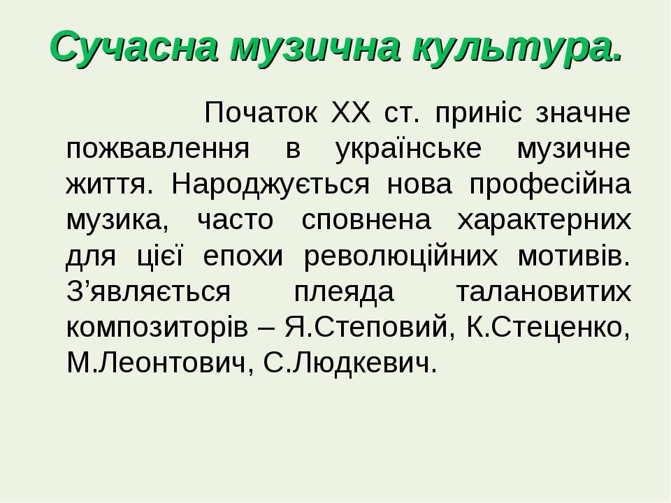 Сучасна музична культура. Початок ХХ ст. приніс значне пожвавлення в українсь...