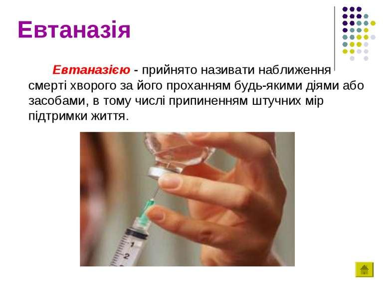 Евтаназія Евтаназією - прийнято називати наближення смерті хворого за його пр...