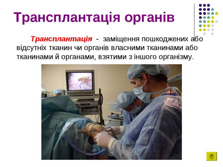 Трансплантація органів Трансплантація - заміщення пошкоджених або відсутніх ...