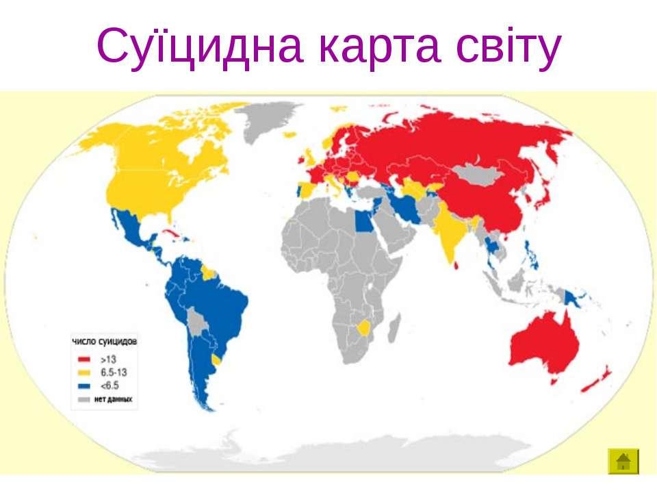 Суїцидна карта світу