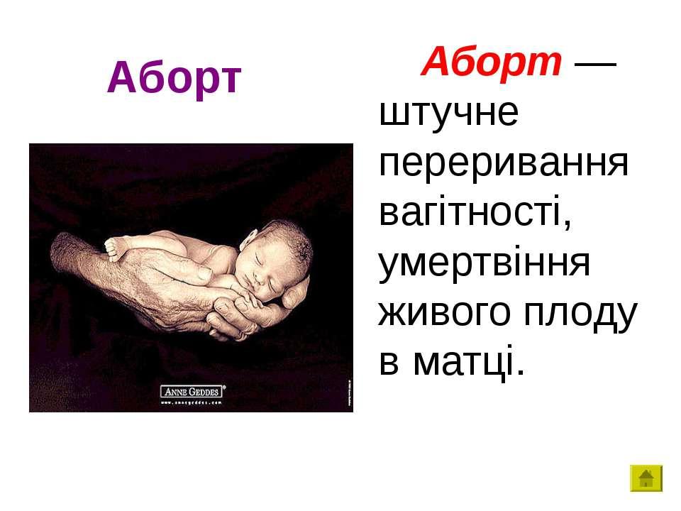 Аборт Аборт —штучне переривання вагітності, умертвіння живого плоду в матці.
