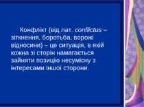 Конфлікт (від лат.conflictus– зіткнення, боротьба, ворожі відносини) – це с...