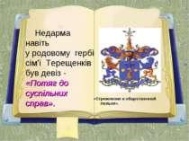 «Стремление к общественной пользе». Недарма навіть у родовому гербі сім'ї Тер...