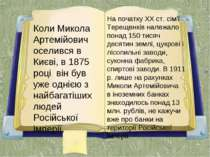 Коли Микола Артемійович оселився в Києві, в 1875 році він був уже однією з на...