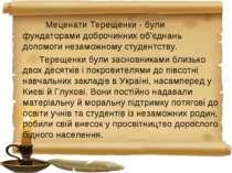 Меценати Терещенки - були фундаторами доброчинних об'єднань допомоги незаможн...