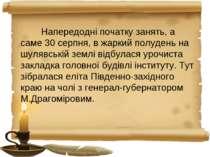 Напередодні початку занять, а саме 30 серпня, в жаркий полудень на шулявській...