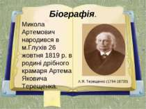 Біографія. Микола Артемович народився в м.Глухів 26 жовтня 1819 р. в родині д...