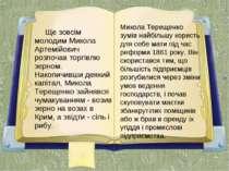 Щезовсім молодим Микола Артемійович розпочав торгівлю зерном. Накопичивши де...