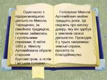 Одночасно з підприємницькою діяльністю Микола Терещенко, за сімейною традиціє...