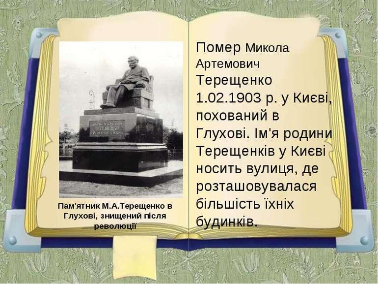 Помер Микола Артемович Терещенко 1.02.1903 р. у Києві, похований в Глухові. І...