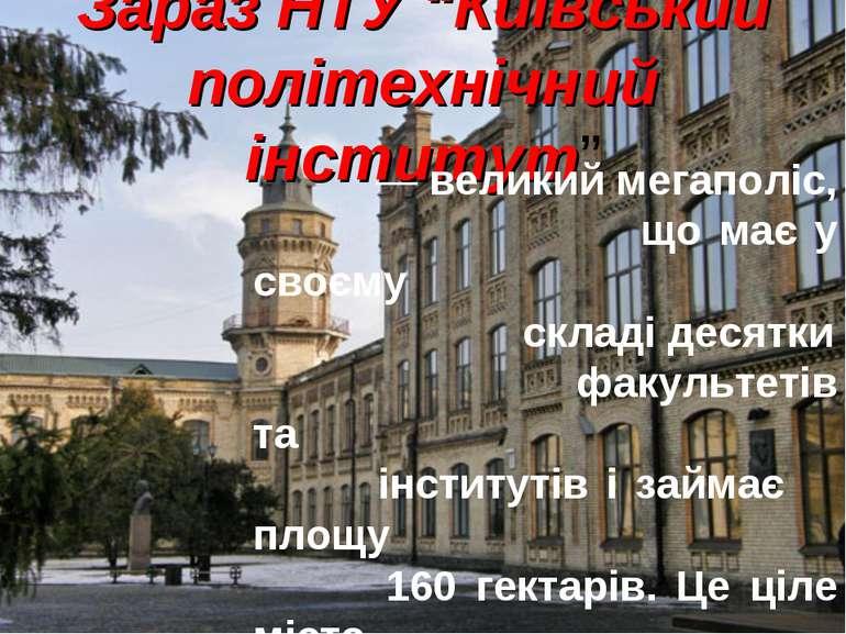 """Зараз НТУ """"Київський політехнічний інститут"""" — великий мегаполіс, що має у св..."""
