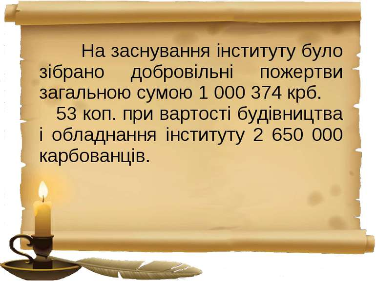 На заснування інституту було зібрано добровільні пожертви загальною сумою 1 0...