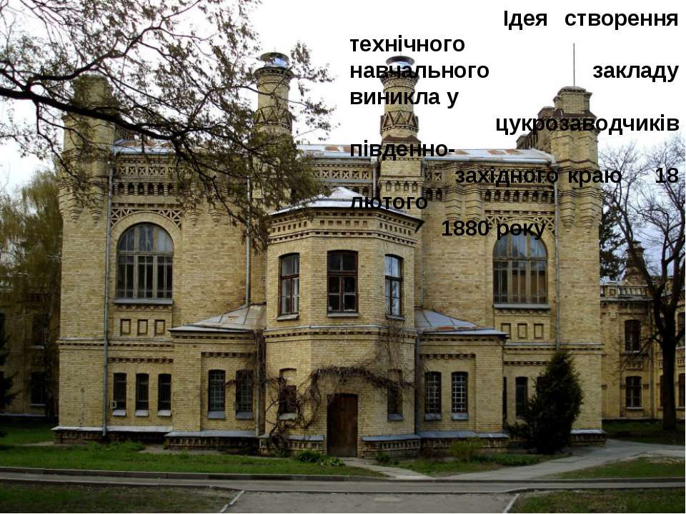 Ідея створення технічного навчального закладу виникла у цукрозаводчиків півде...