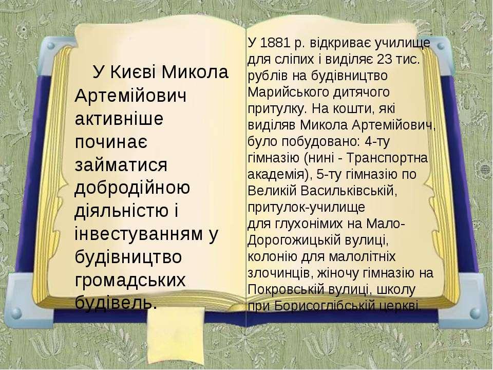 У Києві Микола Артемійович активніше починає займатися добродійною діяльністю...