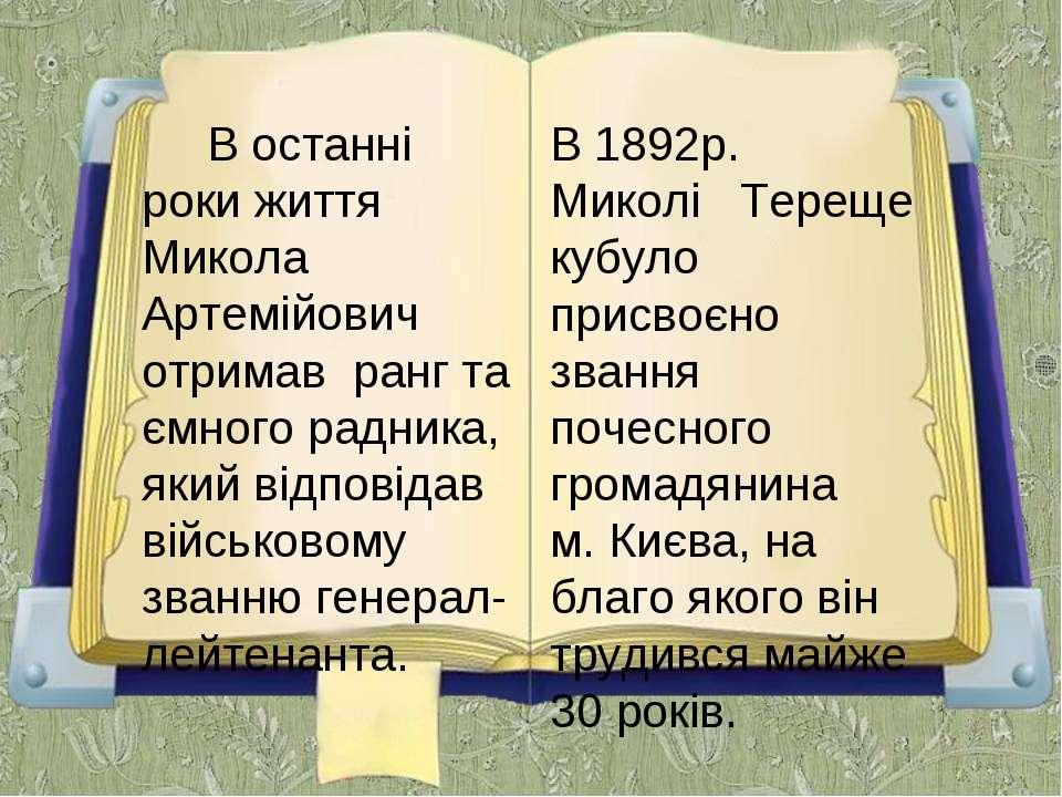 В останні роки життя Микола Артемійович отримаврангтаємного радника, який ...