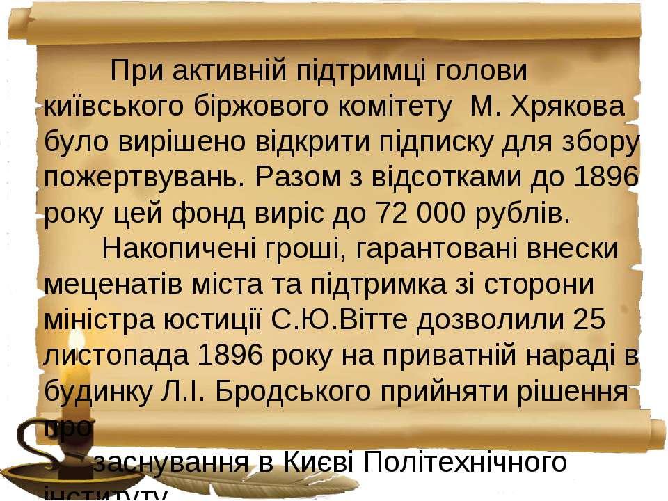 При активній підтримці голови київського біржового комітету М. Хрякова було в...