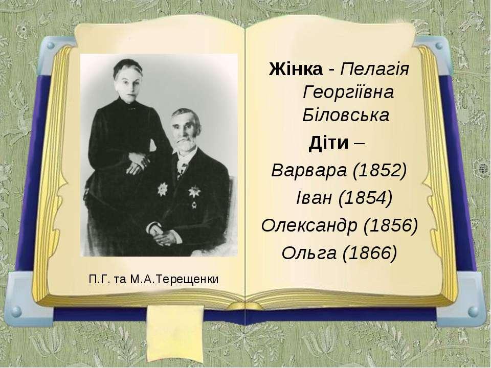 Жінка - Пелагія Георгіївна Біловська Діти – Варвара (1852) Іван (1854) Олекса...