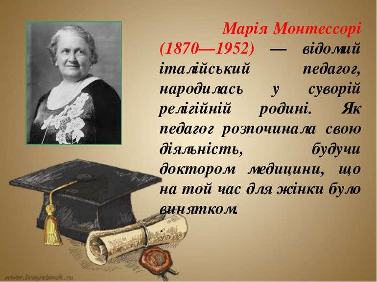 Марія Монтессорі (1870—1952) — відомий італійський педагог, народилась у суво...