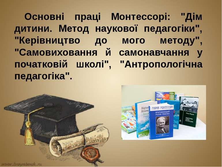 """Основні праці Монтессорі: """"Дім дитини. Метод наукової педагогіки"""", """"Керівницт..."""