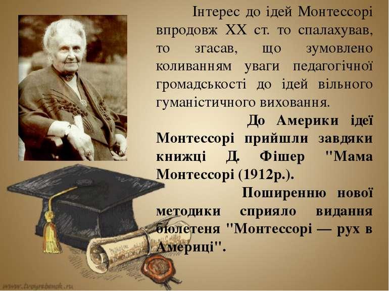 Інтерес до ідей Монтессорі впродовж XX ст. то спалахував, то згасав, що зумов...