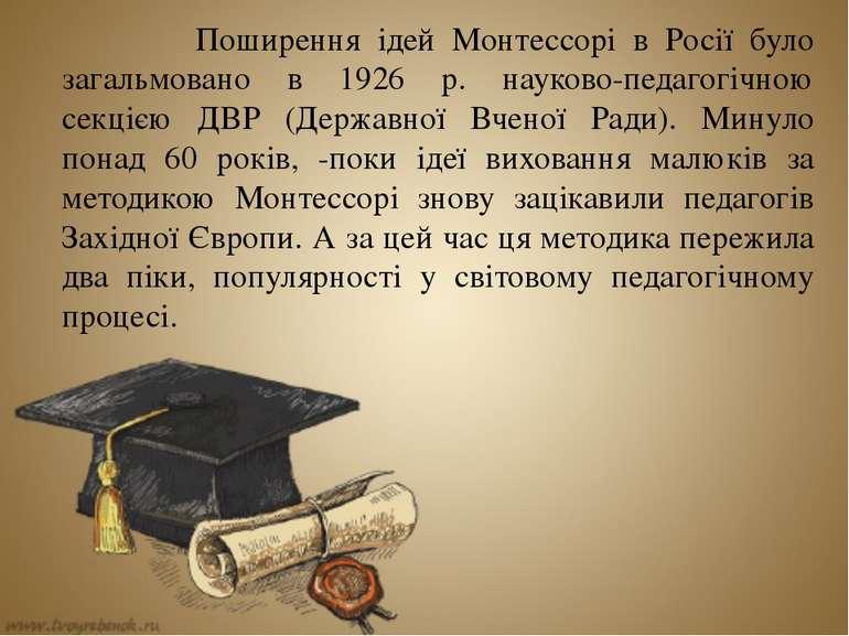 Поширення ідей Монтессорі в Росії було загальмовано в 1926 р. науково-педагог...