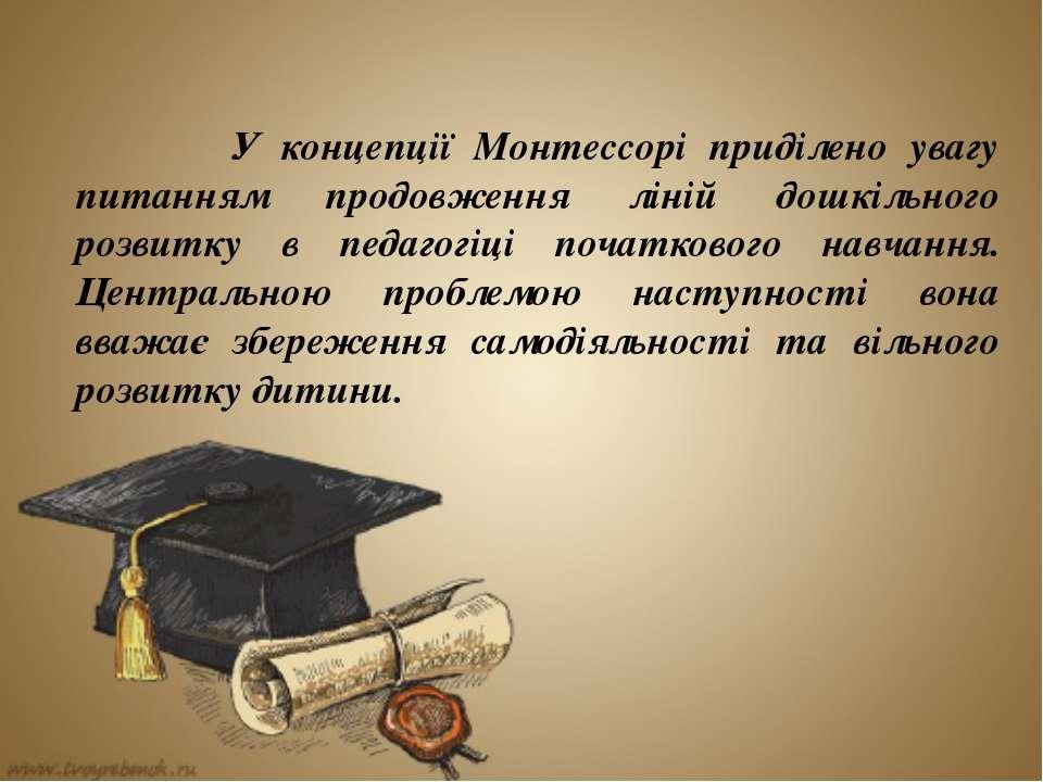 У концепції Монтессорі приділено увагу питанням продовження ліній дошкільного...