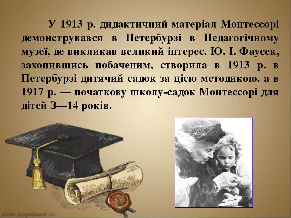 У 1913 р. дидактичний матеріал Монтессорі демонструвався в Петербурзі в Педаг...