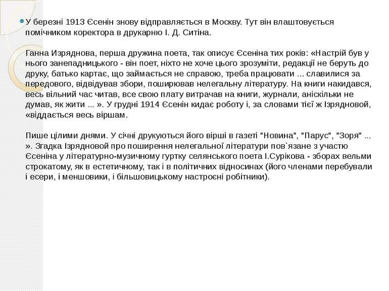 У березні 1913 Єсенін знову відправляється в Москву. Тут він влаштовується по...