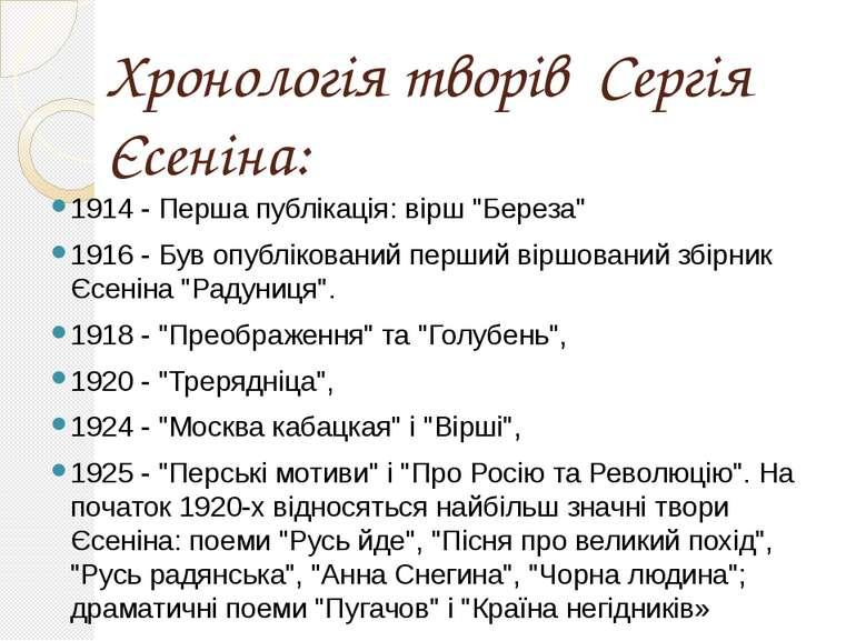 """Хронологія творів Сергія Єсеніна: 1914 - Перша публікація: вірш """"Береза"""" 1916..."""
