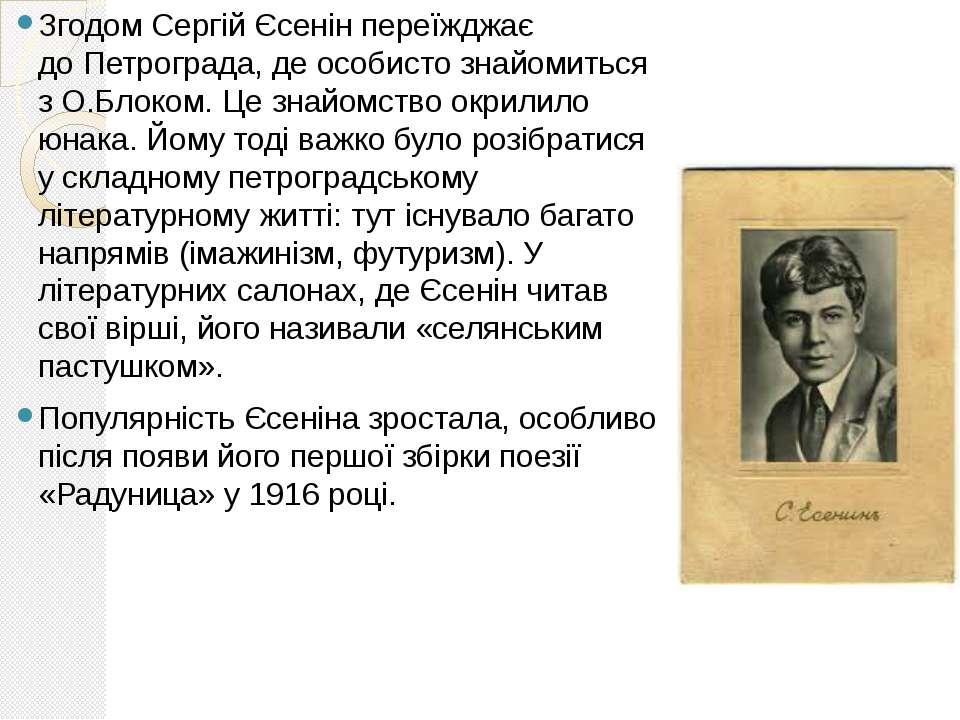 Згодом Сергій Єсенін переїжджає доПетрограда, де особисто знайомиться з О.Бл...