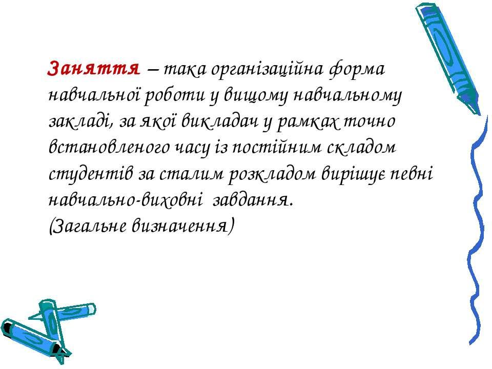 Заняття – така організаційна форма навчальної роботи у вищому навчальному зак...