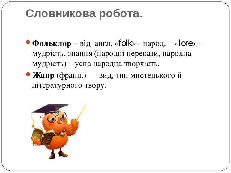 Словникова робота. Фольклор – від англ. «folk» - народ, «lore» - мудрість, зн...