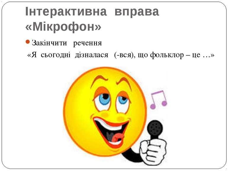 Інтерактивна вправа «Мікрофон» Закінчити речення «Я сьогодні дізналася (-вся)...