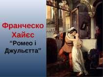 "Франческо Хайєс ""Ромео і Джульєтта"""