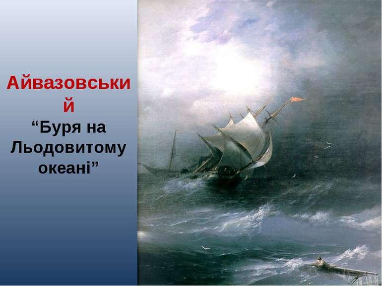 """Айвазовський """"Буря на Льодовитому океані"""""""