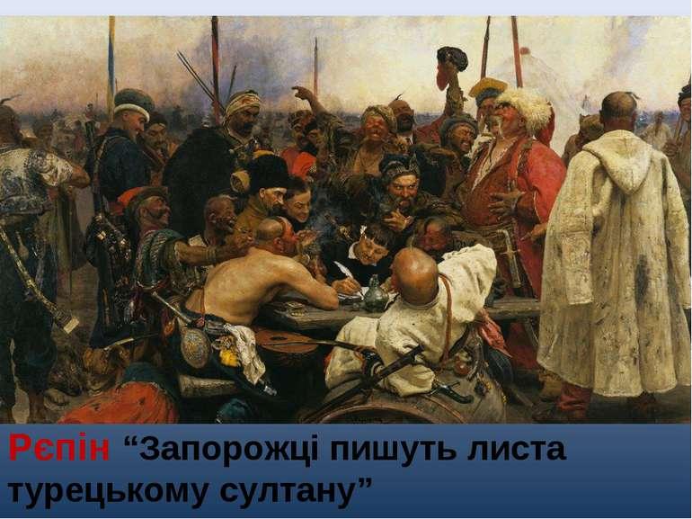 """Рєпін """"Запорожці пишуть листа турецькому султану"""""""
