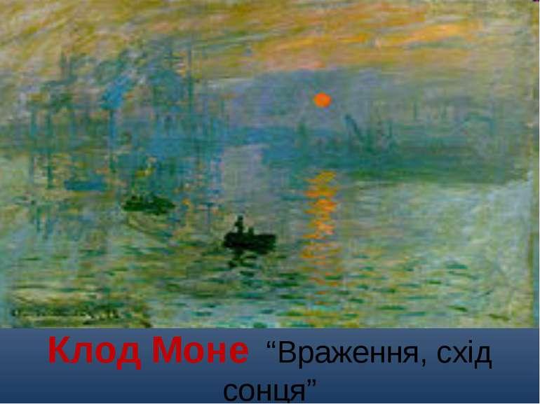 """Клод Моне """"Враження, схід сонця"""""""