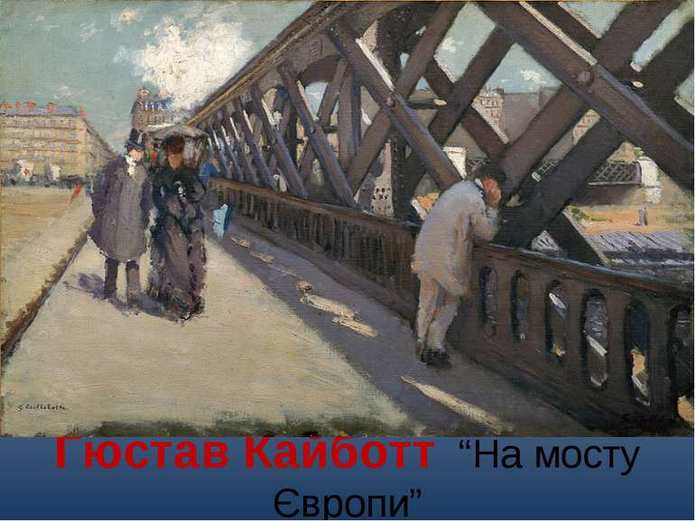 "Гюстав Кайботт ""На мосту Європи"""
