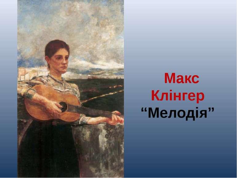 """Макс Клінгер """"Мелодія"""""""