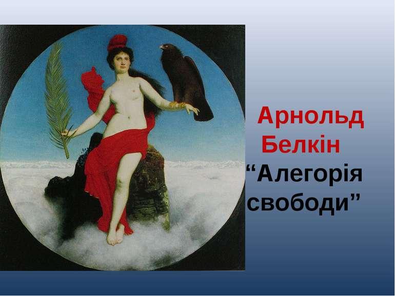 """Арнольд Белкін """"Алегорія свободи"""""""