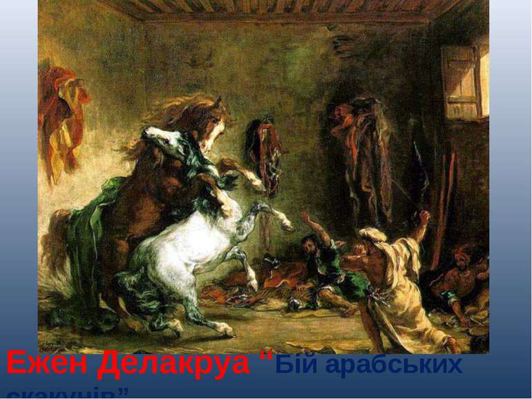 "Ежен Делакруа ""Бій арабських скакунів"""