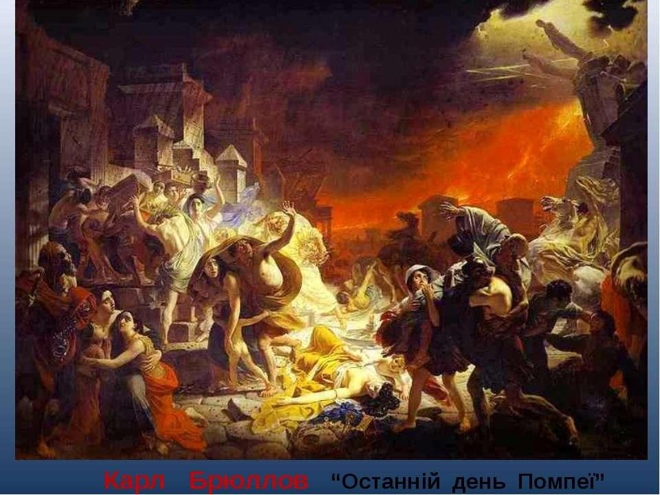 """Карл Брюллов """"Останній день Помпеї"""""""