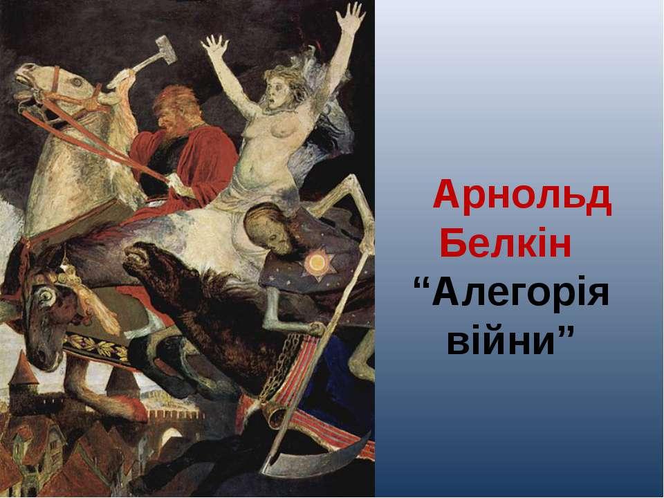 """Арнольд Белкін """"Алегорія війни"""""""