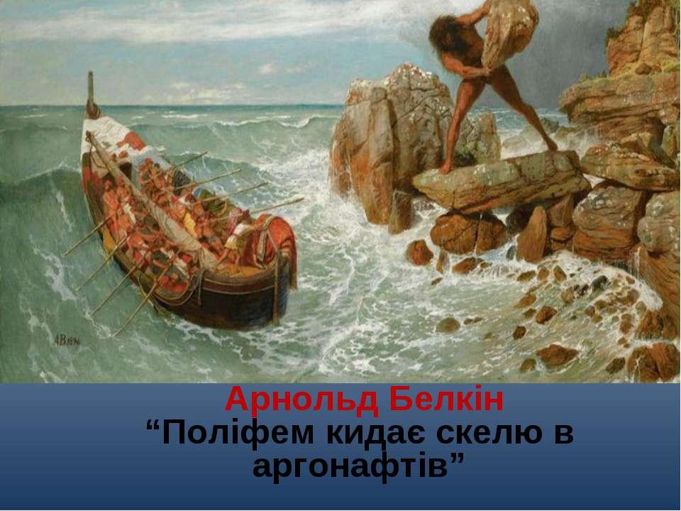 """Арнольд Белкін """"Поліфем кидає скелю в аргонафтів"""""""