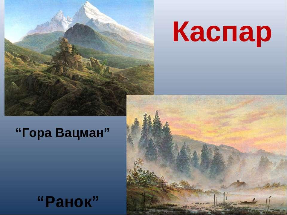 """Каспар """"Гора Вацман"""" """"Ранок"""""""
