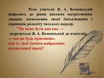 Роль учителя Я. А. Коменський підносить до рівня високих патріотичних завдань...