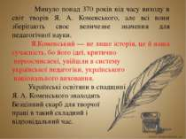 Минуло понад 370 років від часу виходу в світ творів Я. А. Коменського, але в...