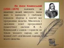 Ян Амос Коменський (1592—1670) належить до видатних людей минулого, імена яки...
