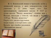 Я. А. Коменський вчився в братській, потім у латинській школах, у двох універ...